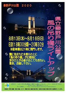 風の吊り橋ライトアップ(8/13-8/16)