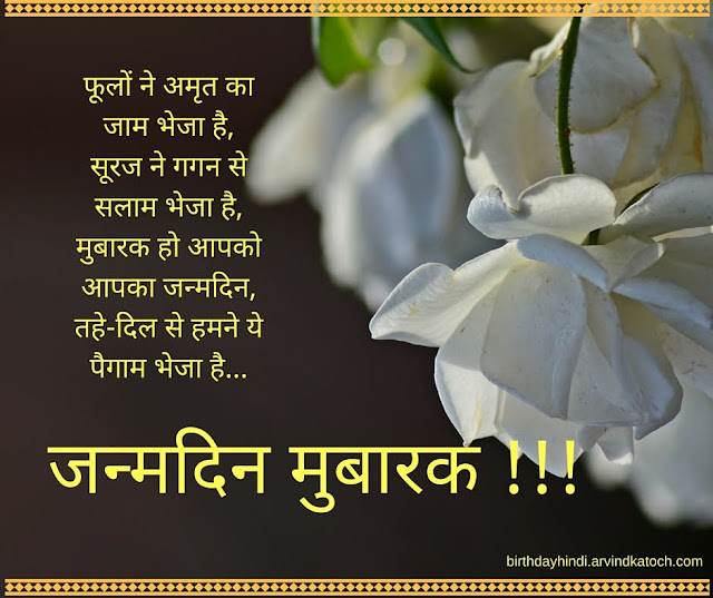 Hindi, Birthday Card, flowers, sent, nectar, drink, फूलों, अमृत, जाम, Rose, White Rose,