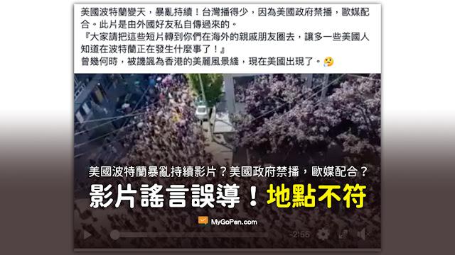美國波特蘭變天 暴亂持續 台灣播得少 因為美國政府禁播 歐媒配合 此片是由外國好友私自傳過來的 影片 謠言