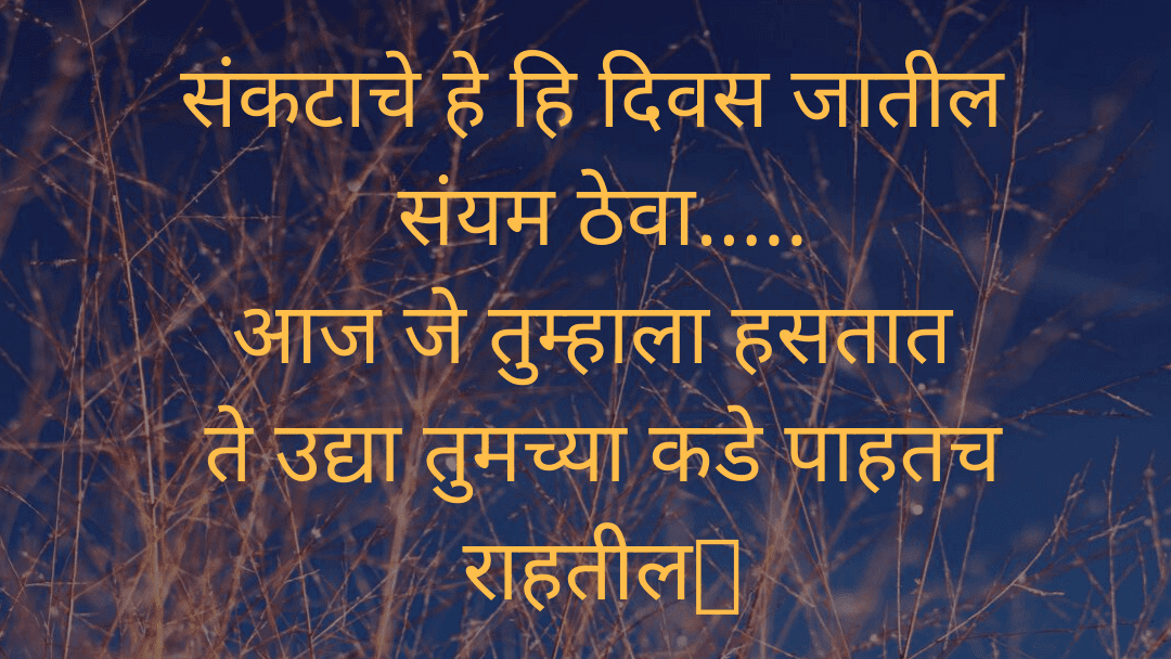 Marathi Quotes on life with images