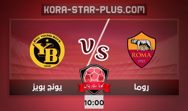 KORA STAR مشاهدة مباراة روما ويونج بويز كورة ستار بث مباشر اونلاين لايف اليوم 03-12-2020 الدوري الأوروبي