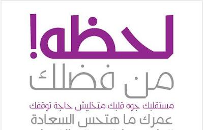 Font-huruf-arab