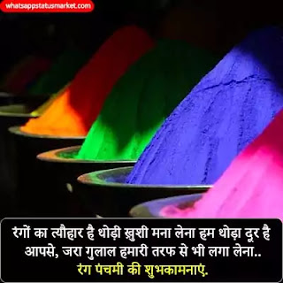 rang panchami wishes image