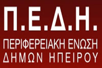 Έκτακτη Γενική Συνέλευση της Π.Ε.Δ. Ηπείρου με τη συμμετοχή του Προέδρου της Κ.Ε.Δ.Ε. κ. Γ. Πατούλη