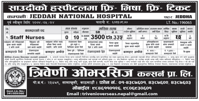 Free Visa Free Ticket Jobs in Saudi Arabia for Nepali, Salary Rs 97,335