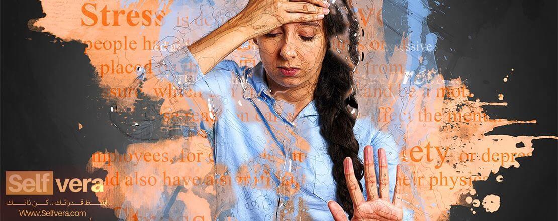 العناصر السبعة لتخفيف الضغط/التوتر/الإجهاد والعيش حياة متوازنة