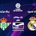 بث مباشر مباراة ريال مدريد ضد ريال بيتيس في الدوري الإسباني