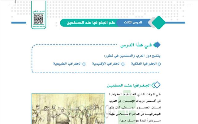 حل درس علم الجغرافيا عند المسلمين مقررات