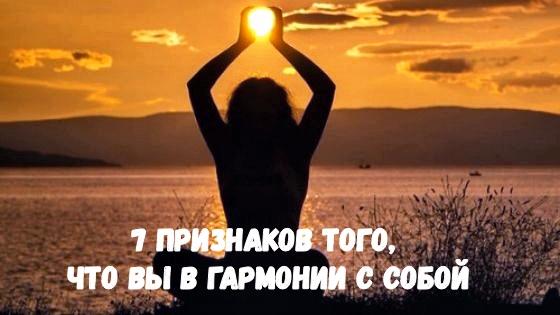 «Договорись с внутренними демонами»: 7 признаков того, что вы в гармонии с собой
