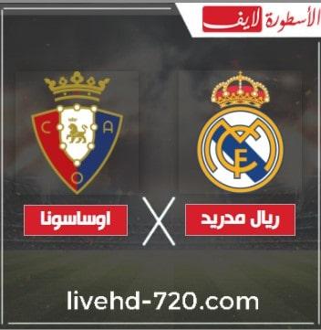 مشاهدة مباراة ريال مدريد واوساسونا بث مباشر اليوم