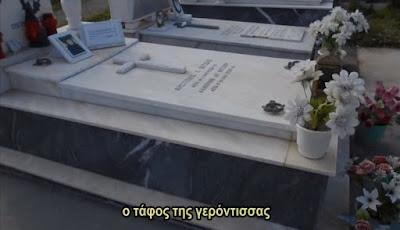 Στόν τάφο της περνοῦν καί προσκυνοῦν πολλοί ἄνθρωποι.