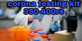 India में तैयार हुई सबसे सस्ती corona testing kit