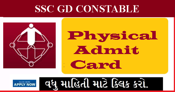 SSC Physical Test Admit Card 2019