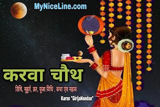 करवा चौथ 2019 मे कब है? तिथि,मुहूर्त, कहानी या कथा, निबंध व महत्व when is Indian festival karva chauth in 2019? in hindi| date and time of karva chauth in hindi
