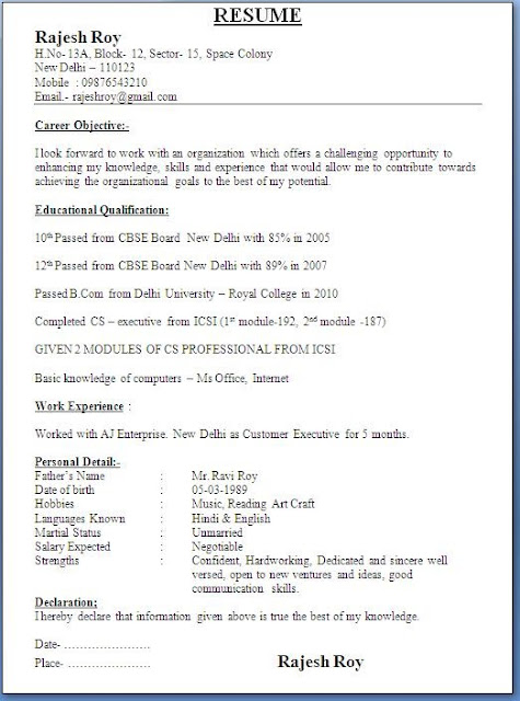 resume for bank job fresher pdf