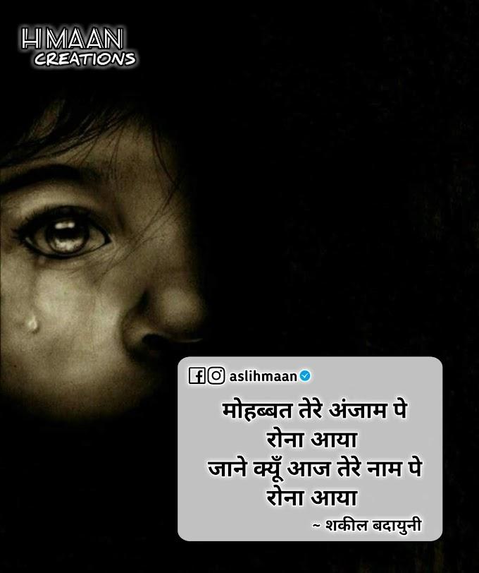 Dard Shayari | Tere Naam Pe Rona Aaya | Sad Shayari In Hindi