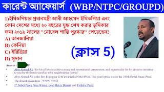 12th 13th 14th October Current affairs 2019 in Bengali ll Daily current affairs 2019 in Bengali ll Current affairs 2020 in Bengali ll