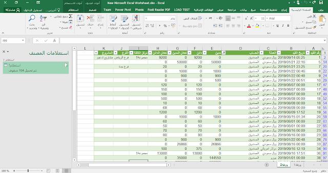 دورة ربط برنامج اكسل مع برنامج اكسترا للمحاسبة والمستودعات - دفتر اليومية--2