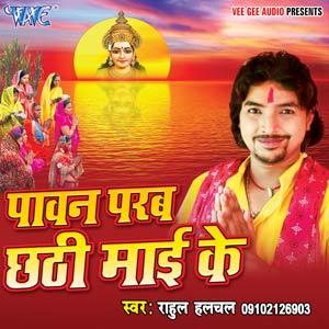 Pawan Parab Chhathi Mai Ke - Rahul Hulchul Best Chhath Geet Album 2016