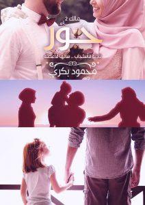 تحميل رواية حور (مالك 2) pdf محمود بكري