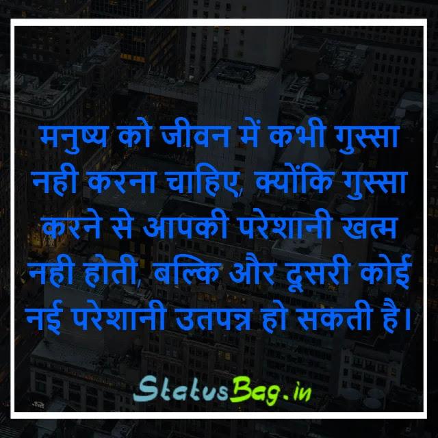 New Life Status in Hindi