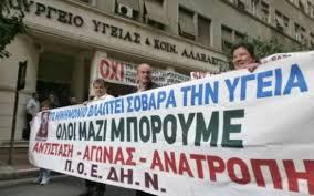 Γιάννενα: Πανελλαδική Συγκέντρωση Της ΠΟΕΔΗΝ Στα Ιωάννινα