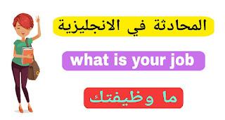 المحادثة في اللغة الانجليزية حول الوظيفة Chat in English about the job