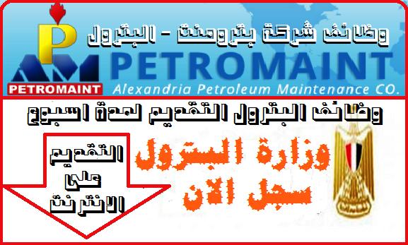 """اعلان وظائف البترول """" بترومنت للبترول فرص عمل لمختلف التخصصات """" منشور اليوم - التقديم على الانترنت"""