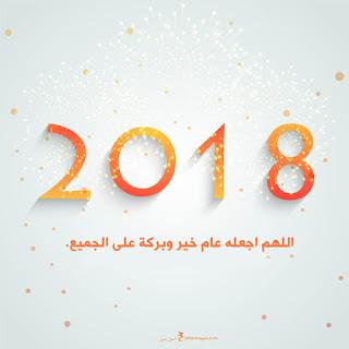 دعاء راس السنة 2018 ادعية السنة الجديدة