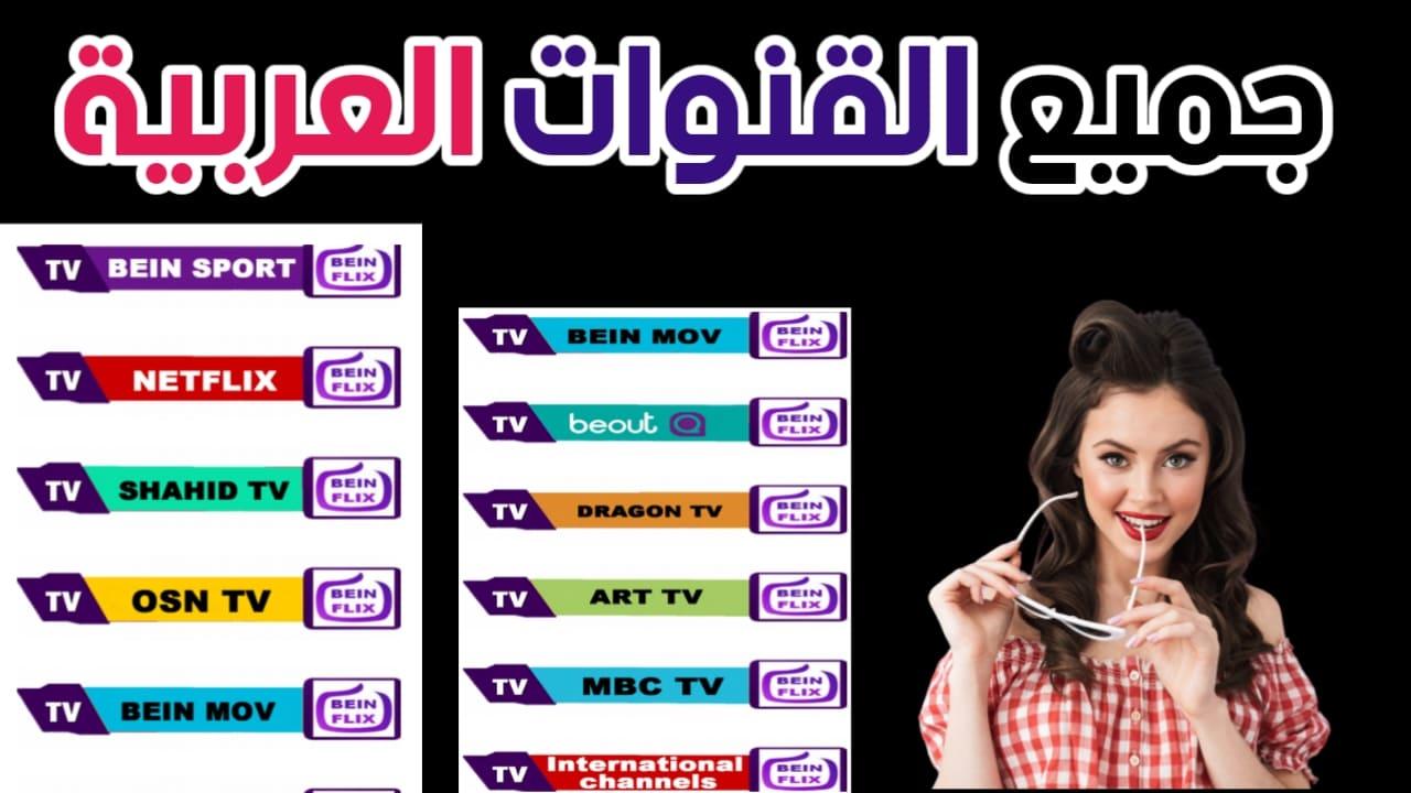 Beinflix الأول لمشاهدة القنوات العربية والعالمية مجانا