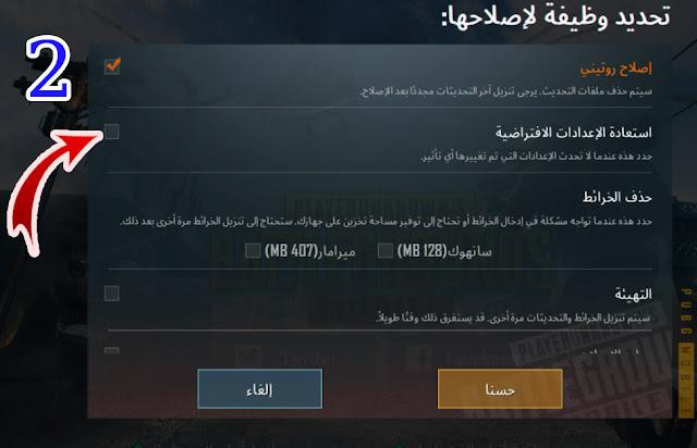 استعادة الاعدادات الافتراضية للعبة ببجي موبايل pubg mobile