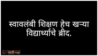 marathi suvichar image,marathi suvichar status,marathi suvichar wallpaper,marathi suvichar on life