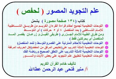 التجويد المصور - منير فتحى عطا الله , pdf