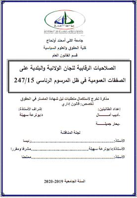 مذكرة ماستر: الصلاحيات الرقابية للجان الولائية والبلدية على الصفقات العمومية في ظل المرسوم الرئاسي 15/ 247 PDF