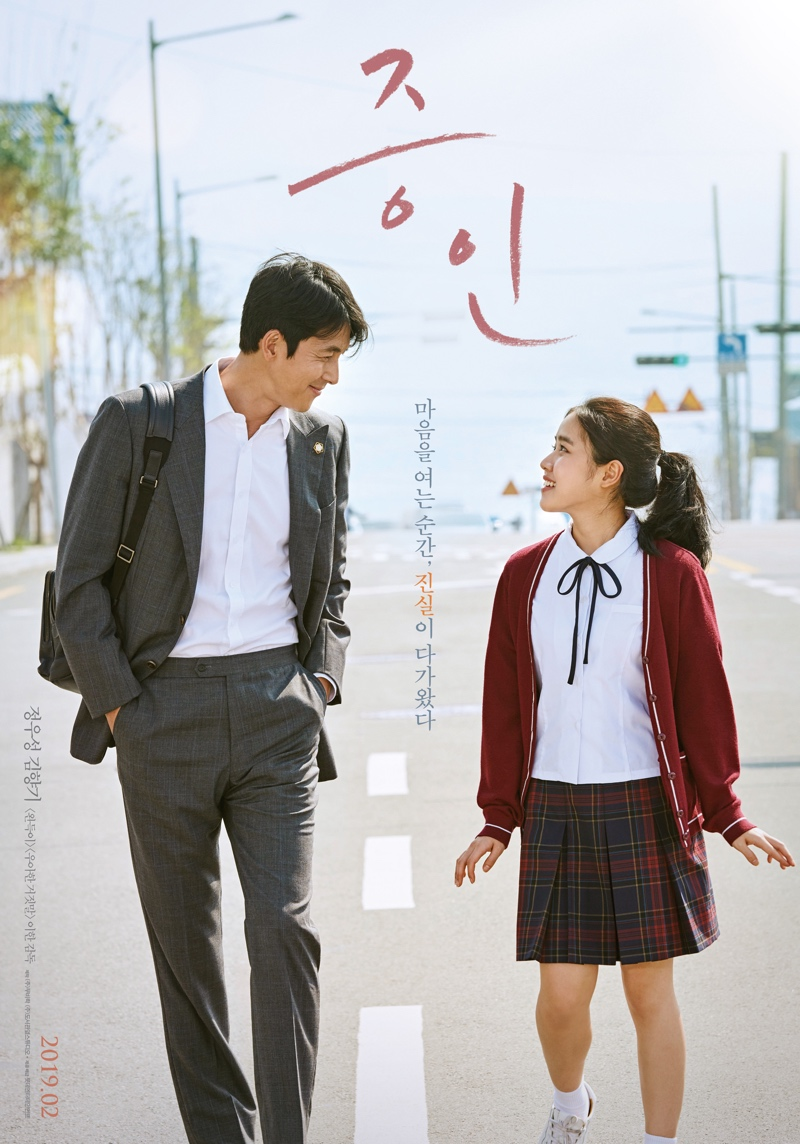 Tonton Korean Movie Innocent Witness (Starring Jung Woo Sung)