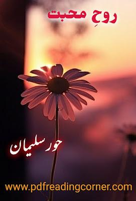 Rooh e Muhabbat By Hoor Suleman - PDF Book