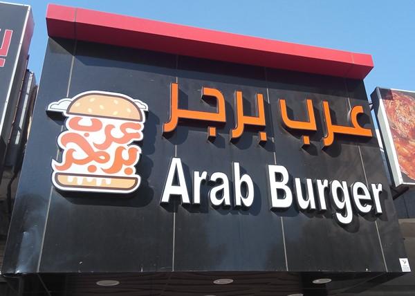 عرب برجر   المنيو الجديد وارقام التواصل لجميع الفروع