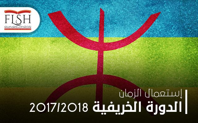 استعمال الزمن الدورة الخريفية - مسلك اللغة الأمازيغية