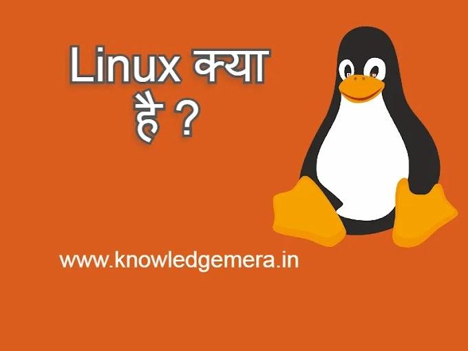 Linux क्या है |  Linux Operating System