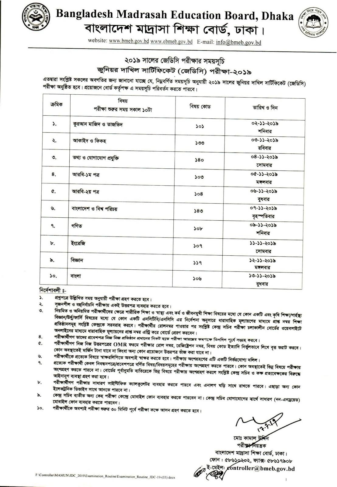 জেডিসি পরীক্ষার রুটিন ২০১৯,jdc exam Routine 2019