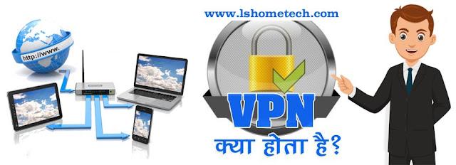 VPN क्या है, इसे क्यों इस्तेमाल किया जाता है
