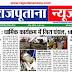 राजपूताना न्यूज ई-पेपर 24 जून 2019 डेली डिजिटल एडिशन