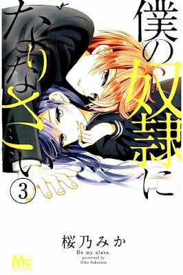 僕の奴隷になりなさい 第01-03巻 [Boku no Dorei ni Narinasa vol 01-03] rar free download updated daily