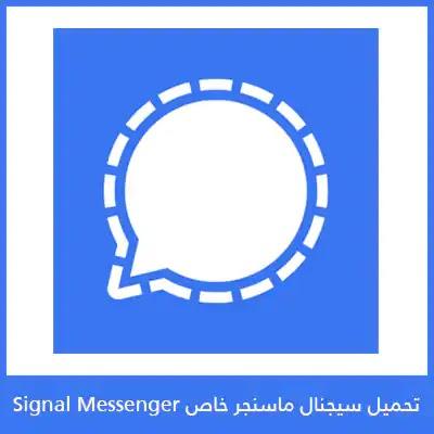 تحميل سيجنال ماسنجر Signal 2021
