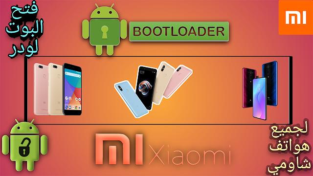 طريقة فتح البوت لودر لجميع هواتف شاومي | Open Bootloader for all Xiaomi phones