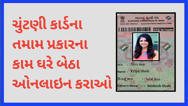 Online voter card apply new or correction form