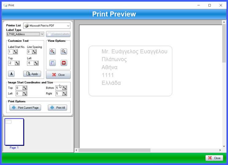 SSuite Label Printer :  Εκτυπώστε  σε  ετικέτες  και φακέλους