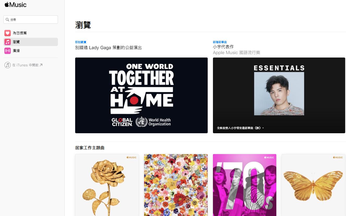 Apple Music 網頁版正式上線!音樂從此無所不在