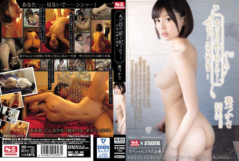 SNIS-675 , Aoi Tsukasa S1×ATTACKERS , , Big tits, blow job, Doggy Style, Hardcore, HD, housewife, Japan, Japan Porn, leak, Uncensored