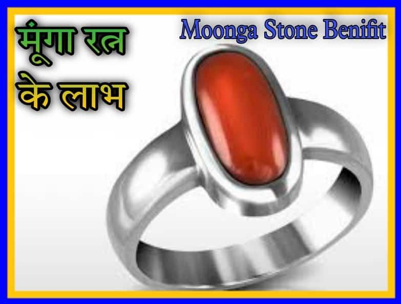 Moonga Stone Benifit